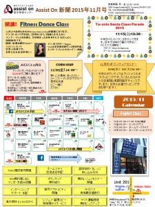 Assist on新聞2015-11 web