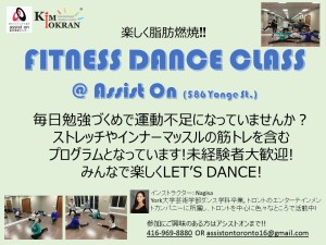 Fitness dance class poster -jap w new pic