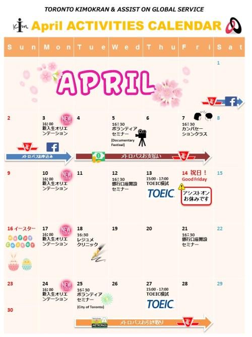 Japanese-April