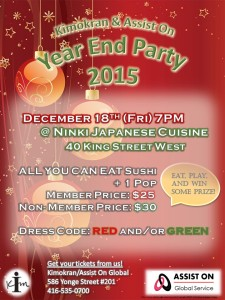 Year End Party poster -eng ok to use in website